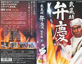 【中古】武蔵坊弁慶 総集編 前 [VHS]