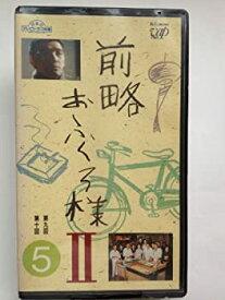 【中古】前略おふくろ様2〔5〕 [VHS]