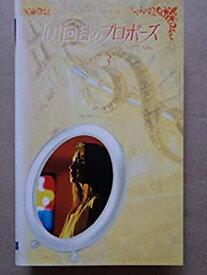 【中古】101回目のプロポーズ 3 [VHS]