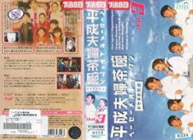 【中古】平成夫婦茶碗 ドケチの花道 vol.3 [VHS]