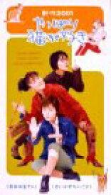 【中古】やっぱり猫が好き 新作2001 [VHS]