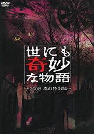 【中古】世にも奇妙な物語 2008春の特別編 [DVD]
