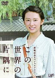 【中古】終戦記念スペシャルドラマ この世界の片隅に [DVD]