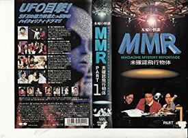 【中古】木曜の怪談シリーズ「MMR未確認飛行物体」PART1 [VHS]