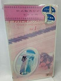 【中古】101回目のプロポーズ 1 [VHS]