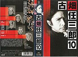 【中古】古畑任三郎(10) [VHS]