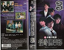 【中古】新・木曜の怪談・学校の七不思議篇(3) [VHS]