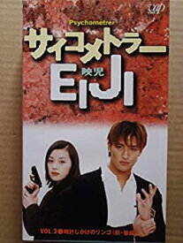 【中古】サイコメトラーEIJI VOL.2 [VHS]