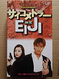 【中古】サイコメトラーEIJI VOL.3 [VHS]