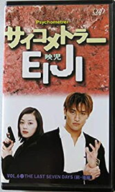 【中古】サイコメトラーEIJI VOL.6 [VHS]