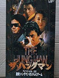 【中古】ハングマン・スペシャル 3.激突!?ハングマンVSテレビゲーム [VHS]