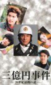 【中古】三億円事件 [VHS]