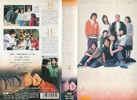 【中古】涙をふいて(4) [VHS]