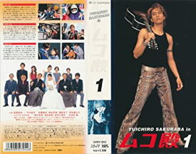 【中古】YUICHIRO SAKURABA in ムコ殿(1) [VHS]