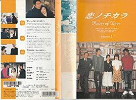 【中古】恋ノチカラ2 [VHS]