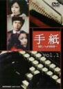 【中古】手紙 -殺しへの招待- vol.1 [DVD]