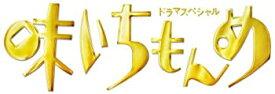 【中古】ドラマスペシャル 味いちもんめ 2013 [DVD]