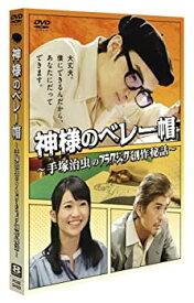 【中古】神様のベレー帽 ~手塚治虫のブラックジャック創作秘話~ [DVD]