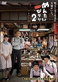 【中古】めんたいぴりり2 [DVD]
