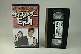 【中古】サイコメトラーEIJI VOL.5 [VHS]