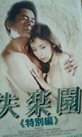 【中古】失楽園 特別編 [VHS]