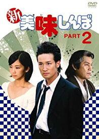 【中古】新美味しんぼ PART2 [DVD]