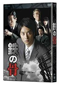【中古】NHK土曜ドラマ 鉄の骨 DVD-BOX