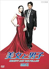 【中古】美女と男子 DVD‐BOX 1