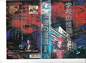 【中古】学校の怪談 第2巻 [VHS]