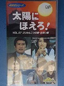 【中古】太陽にほえろ!4800シリーズ Vol.57「ゴリサン二つの愛・出会い編」 [VHS]
