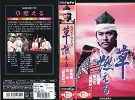 【中古】草燃える 総集編1〜NHK大河ドラマ [VHS]