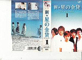 【中古】新・星の金貨 VOL.1 [VHS]