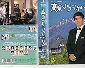【中古】高原へいらっしゃい(3) [VHS]