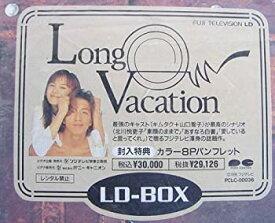 【中古】ロング・バケーション LD BOX [Laser Disc]