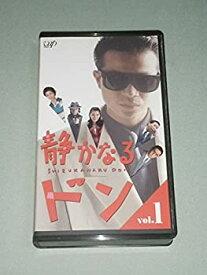 【中古】静かなるドン VOL.1 [VHS]
