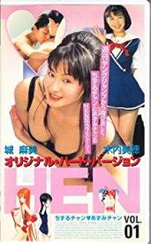 【中古】HEN(1)ちずるチャン・あずみチャン オリジナル・ハードバージョン [VHS]