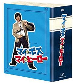 【中古】マイ★ボス マイ★ヒーロー DVD-BOX