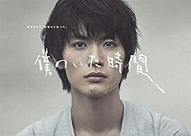【中古】僕のいた時間 [DVD]
