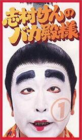 【中古】志村けんのバカ殿様(1) [VHS]