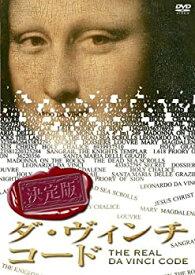 【中古】決定版 ダ・ヴィンチ・コード [DVD]