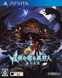 【中古】新釈・剣の街の異邦人 ~黒の宮殿~ - PS Vita