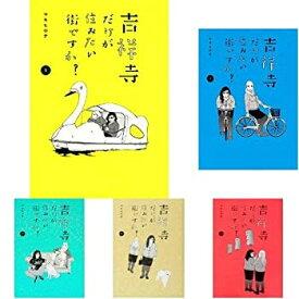 【中古】吉祥寺だけが住みたい街ですか? コミック 1-5巻セット