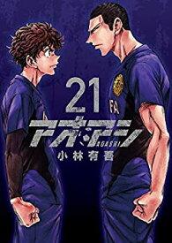 【中古】アオアシ コミック 1-21巻セット