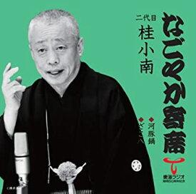 【中古】「なごやか寄席」シリーズ 二代目 桂小南 河豚鍋・ざこ八