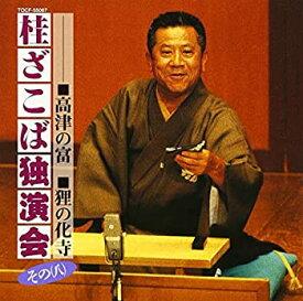 【中古】桂ざこば独演会 その(八)