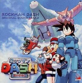 【中古】「ロックマンDASH」 オリジナル・サウンドトラック