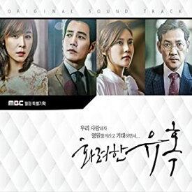【中古】華麗なる誘惑 OST (MBC TVドラマ)
