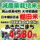 H28年産★減農薬米★美咲町大垪和西棚田米岡山県産 あきたこまち 白米10kg
