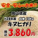 H28年産岡山県産 キヌヒカリ 白米10kg