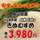 H28年産岡山県産 きぬむすめ 白米 10kg